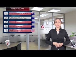 Форекс аналитика с FIBO Group. Прогноз на неделю 13.07.15 - 17.07.15