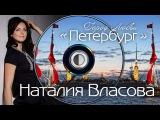 Наталия Власова - Петербург (Город Любви)