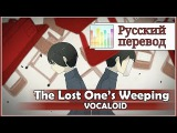 Vocaloid RUS cover j.am &amp Rey Nishiki - The Lost Ones Weeping Harmony Team