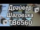 Драйвер шагового двигателя TB6560 ЧПУ