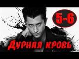 Дурная кровь 5-6 серия. (2014) Мелодрама, русский фильм, сериал