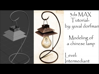 PART 1 of 3 - 3ds max modeling tutorial of a chinese lamp
