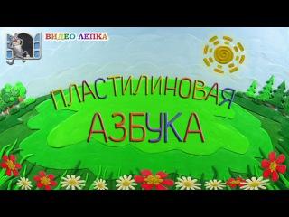 Пластилиновая азбука Буквы для детей | Видео Лепка