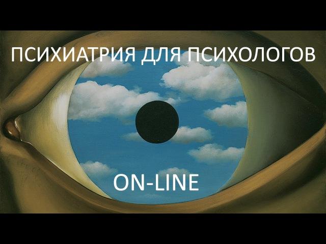 Шизофрения: от избегания к пониманию | Открытая лекция psy4psy.ru/
