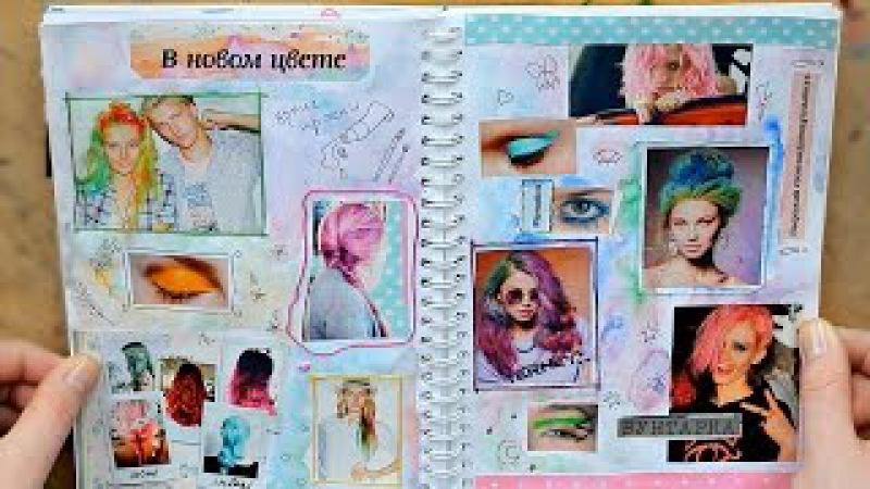 Мой Smashbook/ Аrtbook/ Творческий блокнот