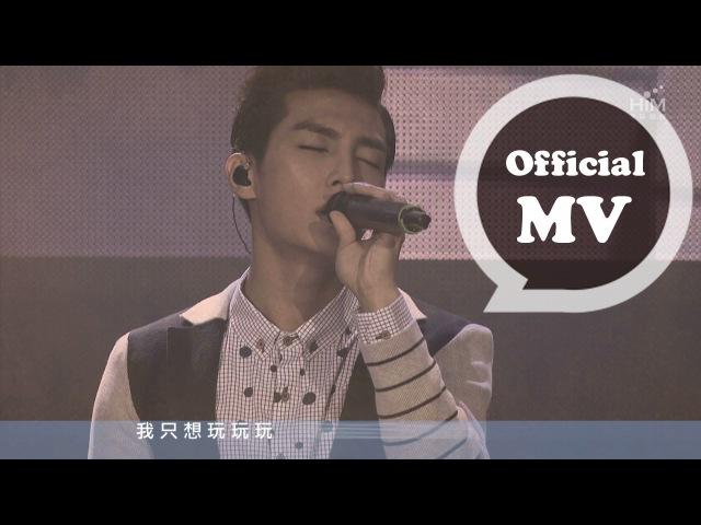 炎亞綸 Aaron Yan [大智若娛 Entertainer] Official MV HD