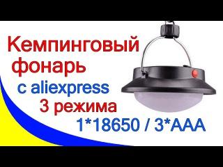 Кемпинговый светодиодный фонарь для палатки, 3 режима, 18650/3AAA