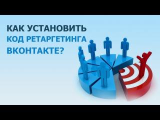 Как установить код ретаргетинга в ВКонтакте