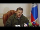Глава Республики Александр Захарченко.  Большая пресс-конференция