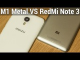 Xiaomi RedMi Note 3 VS Meizu M1 Metal СРАВНЕНИЕ от FERUMM.COM. Что лучше RedMi Note 3 или M1 Metal?