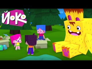 ЙОКО - Вперед, в поход! - Развивающие мультфильмы детям