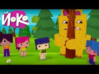 ЙОКО - Наша Даша - Развивающие мультфильмы для малышей