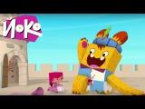 ЙОКО - Замок Майи - Развивающие мультики для детей