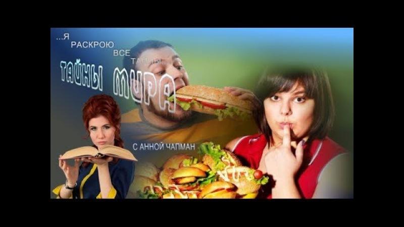 Тайны мира с Анной Чапман Рок изобилия | пища, ожирение, лишний вес, диеты
