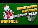 Варфейс Новогодний марафон новогодние подарки