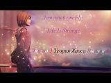 Life Is Strange | Let's Play - Больше чем друзья Episode 3 Теория Хаоса Part [#3] 1080P 60FPS