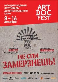 Артдокфест 2015