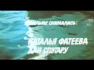 Дан Спэтару - Так повелось из к_ф Песни моря