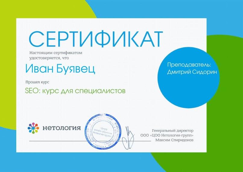 Ivan Buyavets | Санкт-Петербург