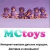 Интернет-магазин MCtoys.ru