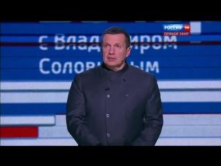 Вечер с Владимиром Соловьевым.HD. эфир от 10.12.2015.г