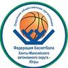 """★ООО """"Федерация Баскетбола ХМАО-Югры""""★"""