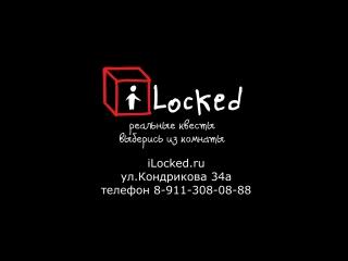 Тайна Чернобыля - iLocked Мончегорск: реальные квесты, выберись из комнаты!