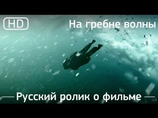 На гребне волны (Point Break) 2015. Ролик о фильме. Русский язык [1080p]
