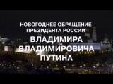 Новогоднее обращение президента России Владимира Путина 2016