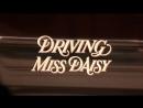 Driving Miss Daisy (1989) Шофёр мисс Дэйзи