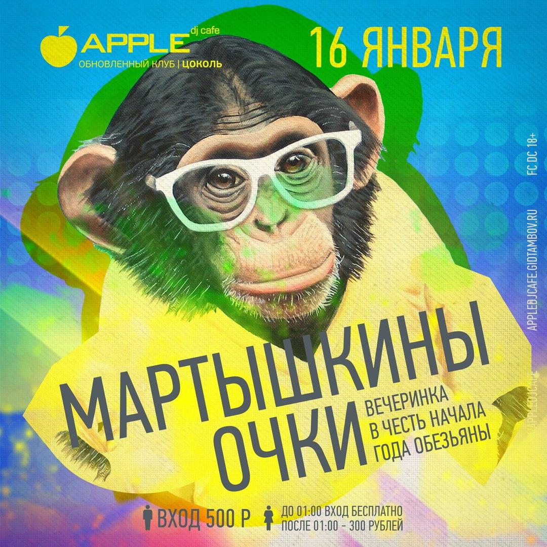 Афиша Тамбов 16.01.2016 / МАРТЫШКИНЫ ОЧКИ / Apple DJ Cafe