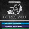 Chip Power Center Центр Тюнинга и Обслуживания