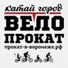 Велопрокат Катай Город (ПРОКАТ-В-ВОРОНЕЖЕ.РФ)