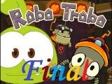 Мультик про робота Тробо и его друга Полли. Часть 4. Заключительная.