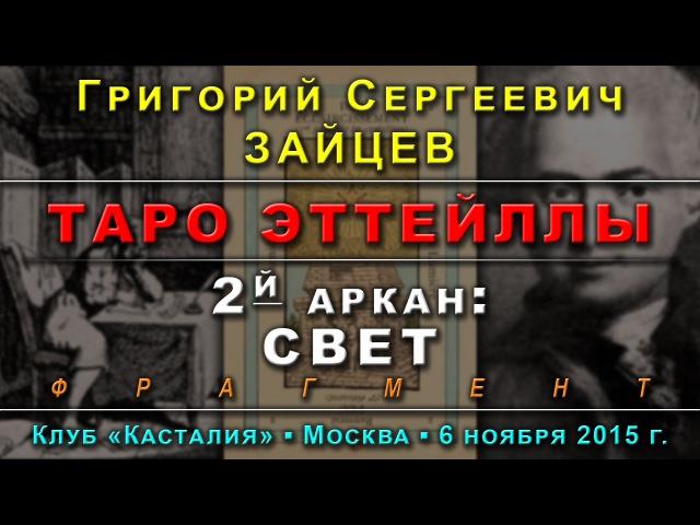 Таро Эттейллы лекция №3 2 й аркан Свет демо 2015 11 06