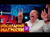 Последний из Магикян - Последний из Магикян - 74 серия (14 серия 5 сезон) HD (Комедийный сериал)
