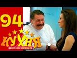 Кухня - Кухня - 94 серия (5 сезон 14 серия) [HD]