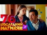 Последний из Магикян - Последний из Магикян 76 серия (16 серия 5 сезон) HD (Комедийный сериал)