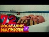 Последний из Магикян - Последний из Магикян - 72 серия (12 серия 5 сезон) HD (Комедийный сериал)