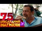 Последний из Магикян - Последний из Магикян 75 серия (15 серия 5 сезон) HD (Комедийный сериал)