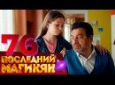 Последний из Магикян - Последний из Магикян 76 серия 16 серия 5 сезон HD Комедийный сериал