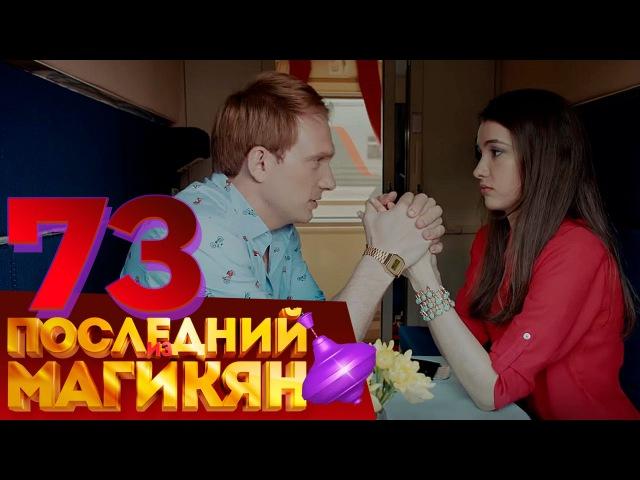 Последний из Магикян - Последний из Магикян - 73 серия (13 серия 5 сезон) HD (Комедийный сериал)