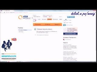 Быстрый заработок денег на КИВИ кошелёк 2015