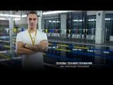 Плавание кролем на спине. Основы техники. Александр Герасимов
