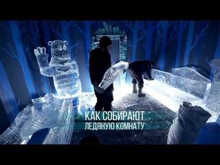 Минск: ледяную комнату  собрали в торговом центре All