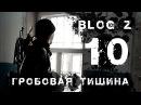Blog Z Гробовая тишина 10