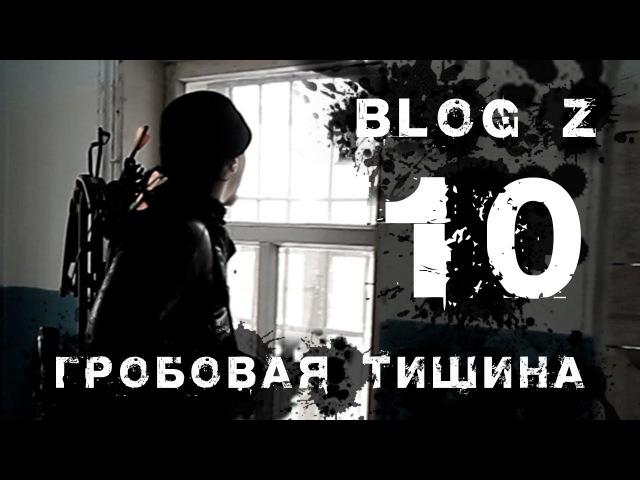 Blog Z - Гробовая тишина 10
