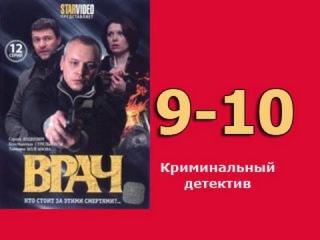 Врач 9 и 10 серия   русский детективный сериал, криминальная драма