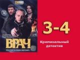 Врач 3 и 4 серия -  русский детективный сериал, криминальная драма