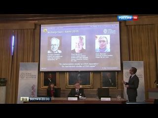Вести.Ru: Лауреаты Нобелевки по химии открыли путь к лечению рака